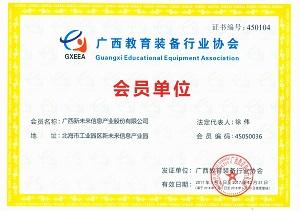 2017年广西教育装备协会会员