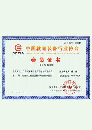 2017年中国教育装备协会会员